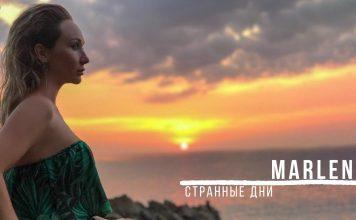 Премьера MARLEN представила клип на песню Странные дни