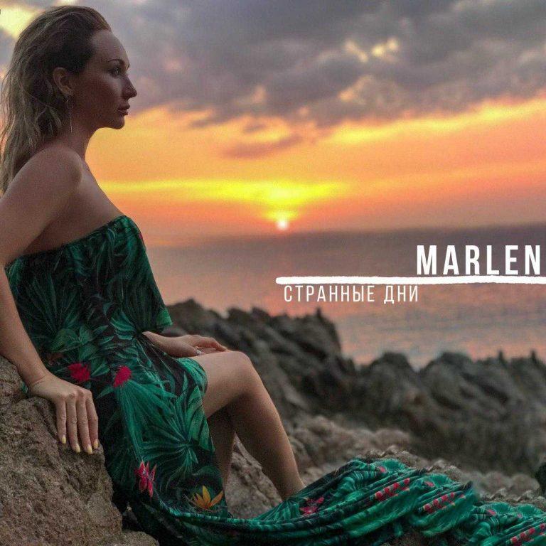 Премьера: MARLEN представила клип на песню «Странные дни»