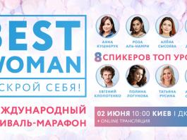 2 июня в Киеве пройдет масштабный женский фестиваль Best Woman 6