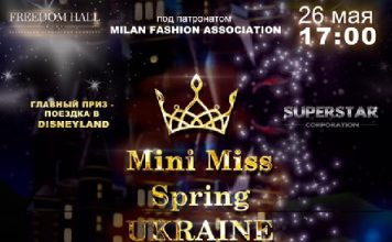 26-мая-в-Киеве-состоится-fashion-событие-года-Mini-Miss-Spring-Ukraine-2019-logo111
