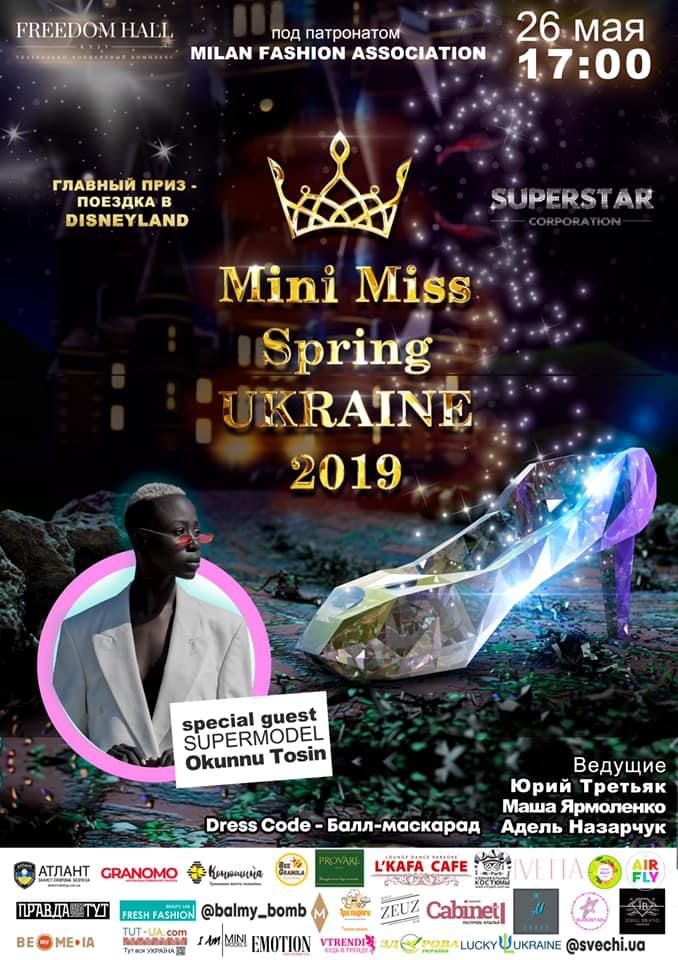 26мая вКиеве состоится fashion-событие года Mini Miss Spring Ukraine 2019