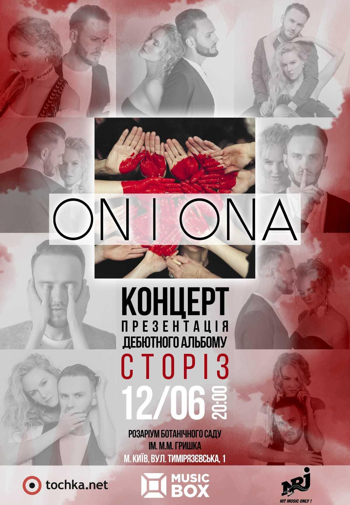 12 июня группа On I Ona исполнят новые песни на сольном концерте