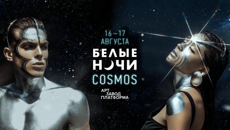 16 и 17 августа в Киеве засияет новая фестивальная галактика