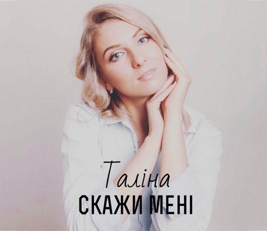 Певица Талина презентовала клип «Скажи мені» из дебютного альбома