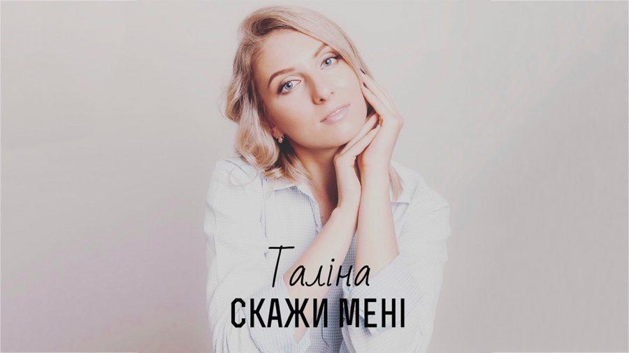 Певица Талина презентовала клип Скажи мені