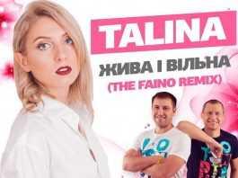 Талина и The Faino презентовали ремикс напесню «Жива іВільна»