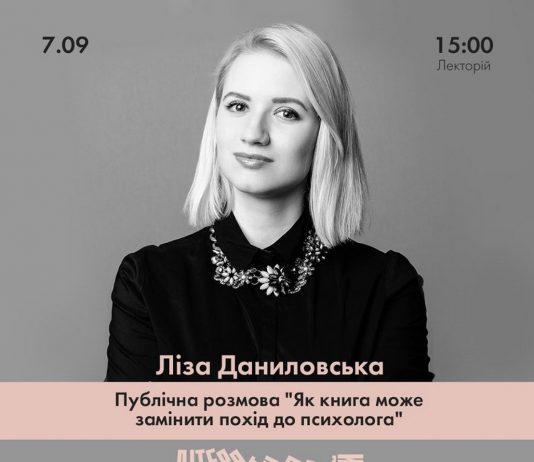 7сентября Елизавета Даниловская приглашает напубличный разговор «Как книга может заменить поход кпсихологу»
