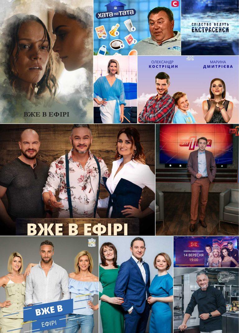 Что посмотреть вечером: анонсы телеканала СТБ на неделю с 9 по 15 сентября 2019 года