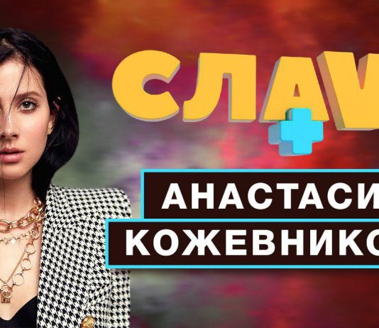 Экс-солистка Анастасия Кожевникова рассказала, поет группа «ВИА Гра» под фонограмму 1