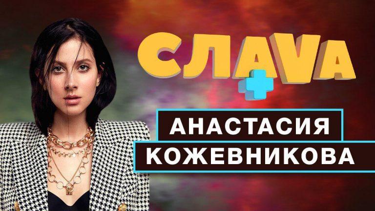Экс-солистка Анастасия Кожевникова рассказала, поет ли группа «ВИА Гра» под фонограмму