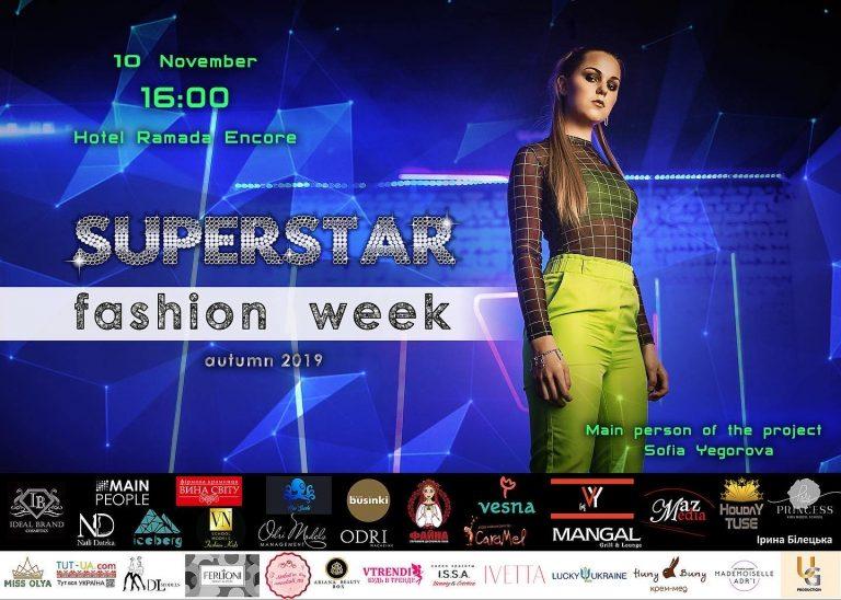 Чем удивит гостей осенний сезон Superstar Fashion Week 2019