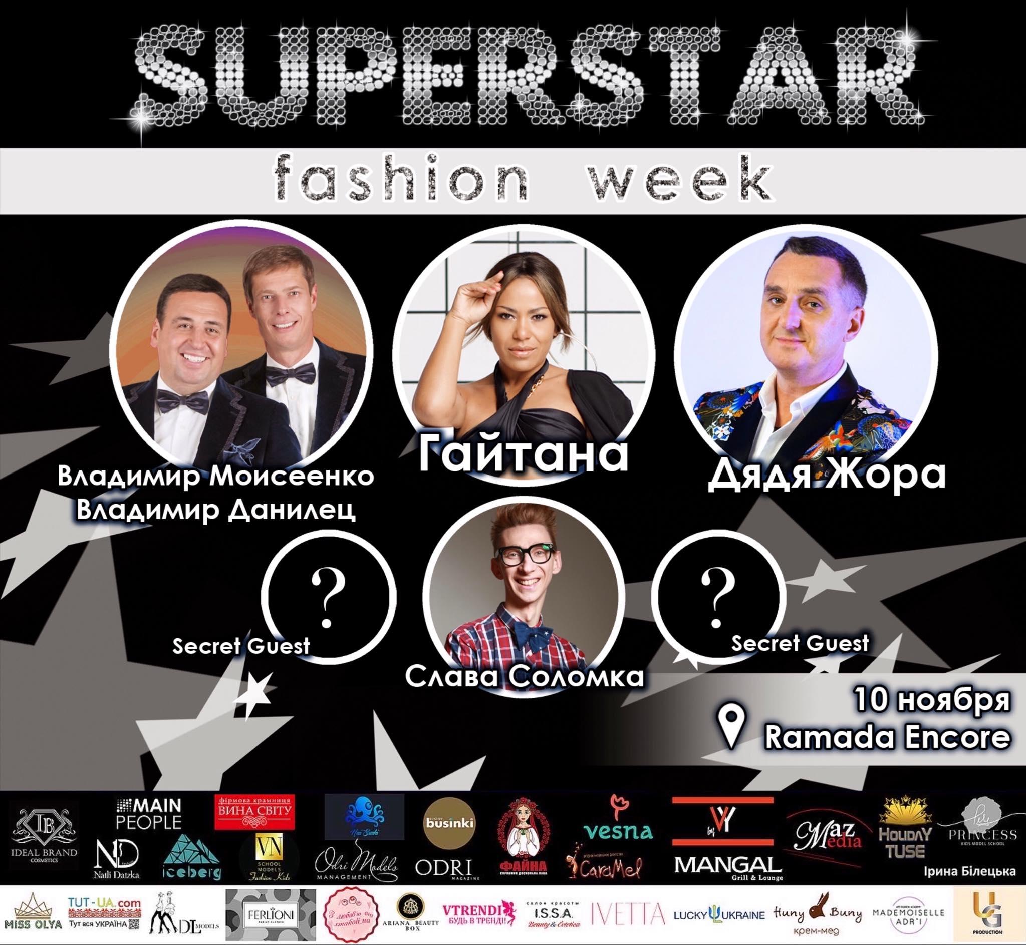 Чем удивит гостей осенний сезон Superstar Fashion Week 2019 2