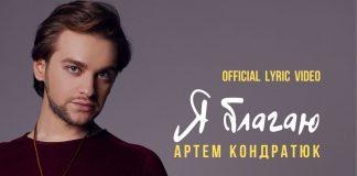 Осенняя премьера песни «Я благаю» от Артема Кондратюка - logo