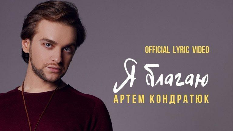 Осенняя премьера песни «Я благаю» от Артема Кондратюка