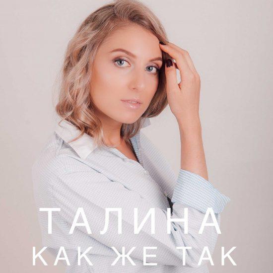 Талина - Как же так (обложка)