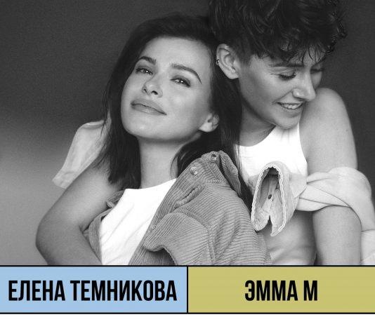 Безупречный стиль ибунтарство вновом треке Лены Темниковой иЭмма М«Нереальная Любовь» - logo