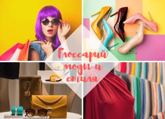 Глоссарий моды и стиля