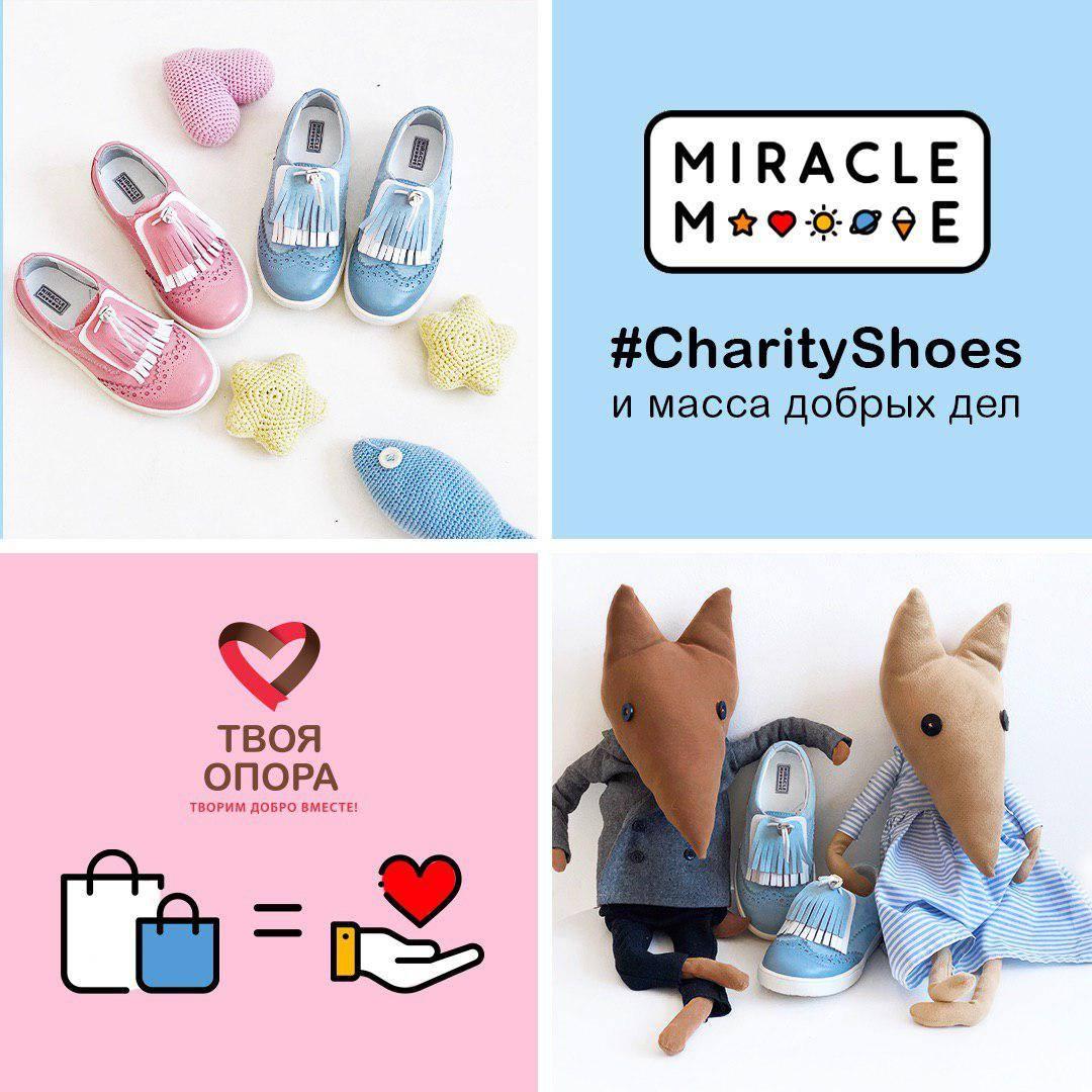 Miracle Me приглашает стать частью большой благотворительной инициативы #CharityShoes 2019