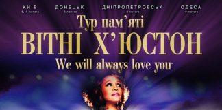 Тур памяти Уитни Хьюстон «We will always love you»