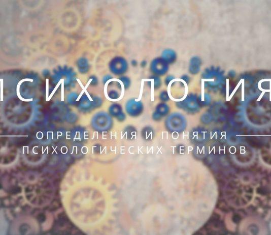 Глоссарий по психологии. Психологический Словарь