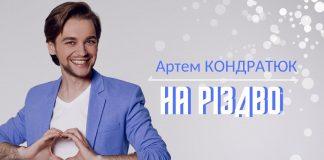 Новогодне-Рождественская премьера от Артема Кондратюка