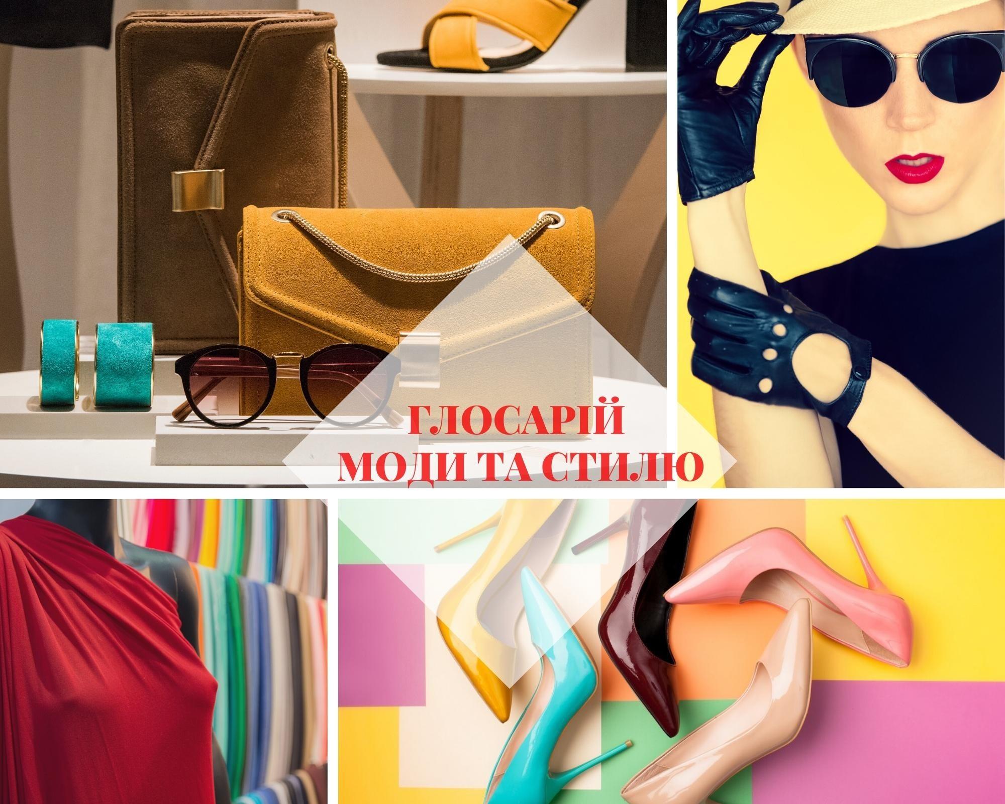Глосарій моди та стилю