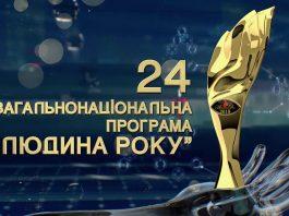 Определены лауреаты 24-й общенациональной программы «Человек года – 2019»