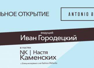 Открытие нового бутика Antonio Biaggi в ТРЦ Gulliver