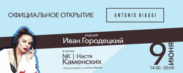 Открытие нового бутика Antonio Biaggi и DJ-set от NK