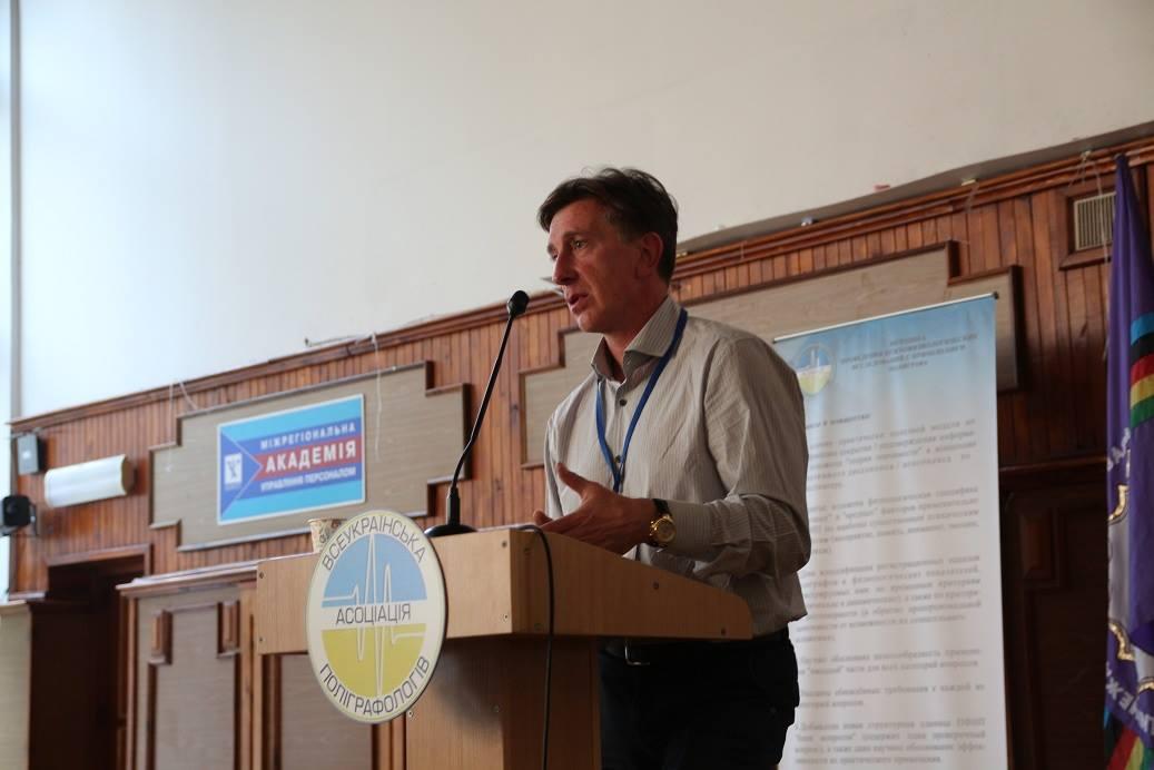 эксперт полиграфолог Дубровский Алексей Евгеньевич