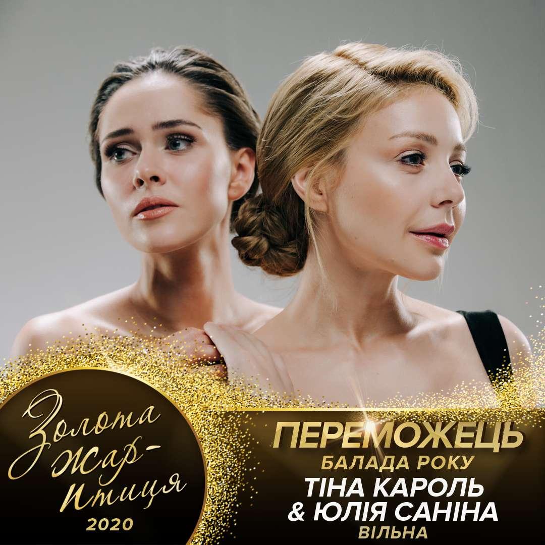 Баллада года: Тина Кароль &Юлия Санина— Вільна