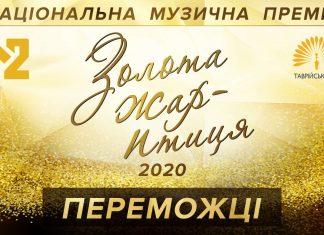 Победители Золота Жар-птиця 2020 имена лучших из лучших по версии легендарной музыкальной премии