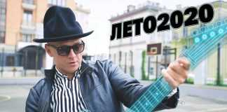 Потап выпустил музыкальный прогноз на «ЛЕТО2020» logo