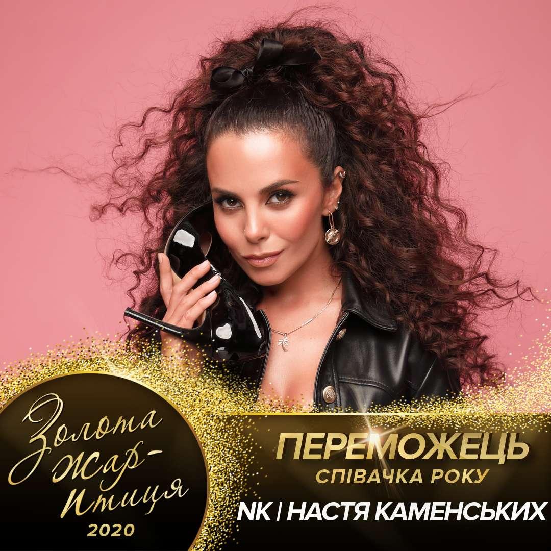 Певица года: NK| Настя Каменских