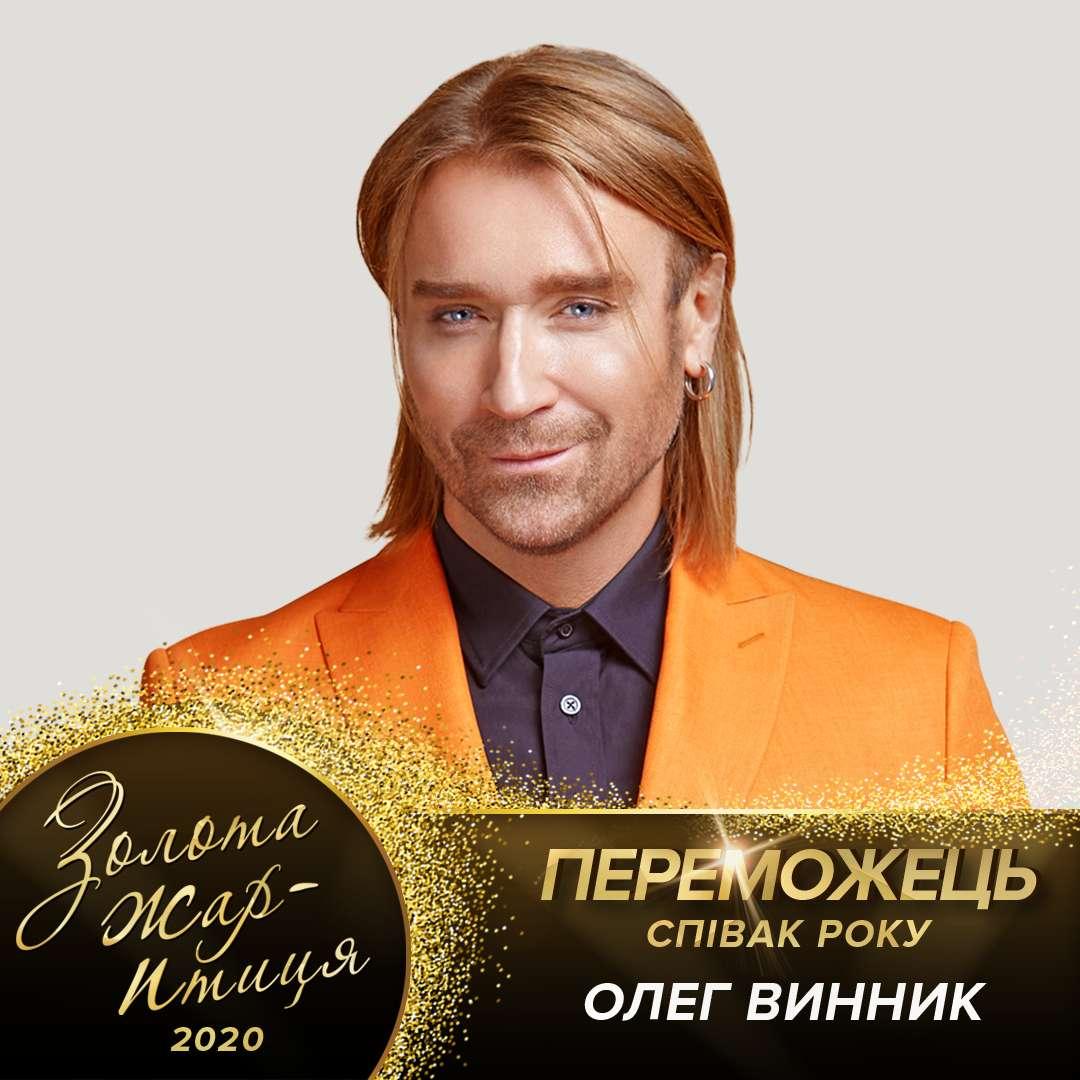 Певец года: Олег Винник