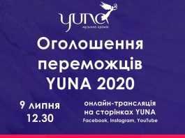 Анонс онлайн YUNA 2020