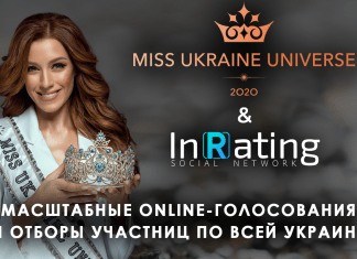 Коллаборация международной социальной сети InRating и конкурса Miss Ukrainе Universe 2020