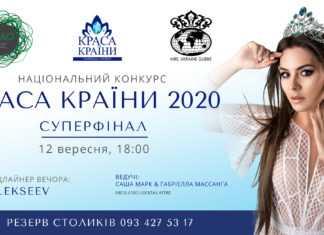 Краса країни 2020 — образ современной украинской женщины
