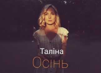 Украинская певица Талина презентовала презентовала новую песню Осень