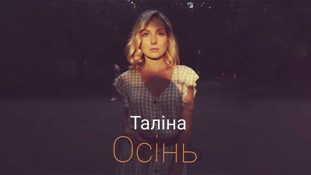 Талина презентовала презентовала новую песню Осінь