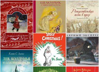 8 лучших детских книг о Рождестве