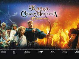 Состоялась долгожданная премьера украинского фэнтези «Сказка старого мельника» 4
