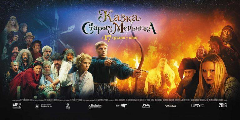 Состоялась долгожданная премьера украинского фэнтези «Сказка старого мельника»