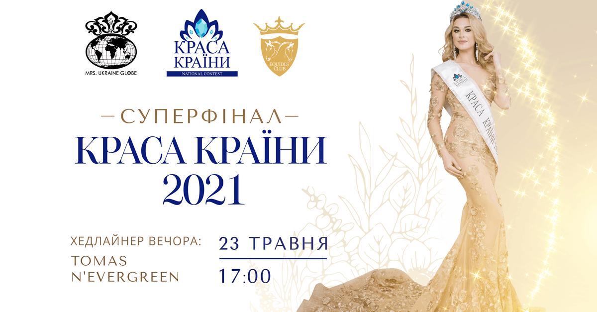 Найкрасивіші жінки України cуперфінал конкурсу Краса Країни 2021