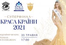 Самые красивые женщины Украины cуперфинал конкурса Краса Країни 2021