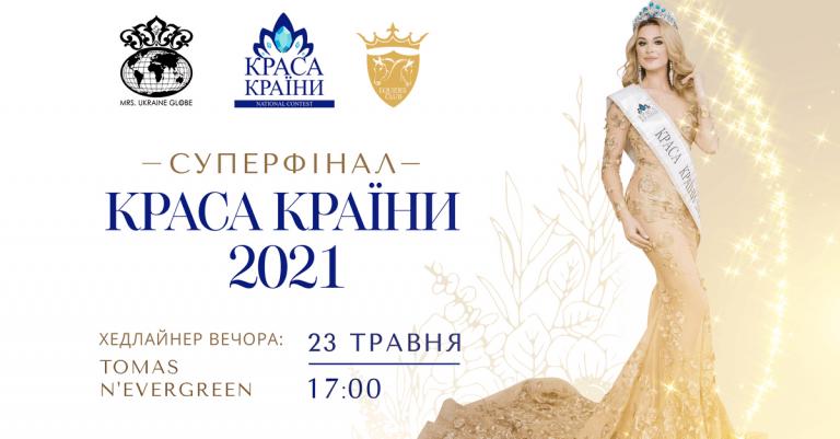 Самые красивые женщины Украины: cуперфинал конкурса Краса Країни 2021