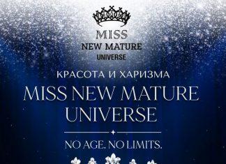 Национальный конкурс красоты Miss New Mature под девизом «No age. No limits.»